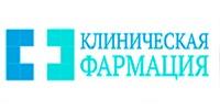 Журнал «Клиническая фармация»